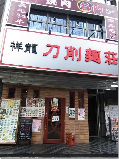 本場の方も立ち寄る中華料理店 祥龍 上野
