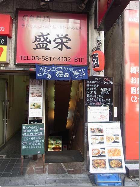 透明ツルツル麺! 屋台料理 盛栄 御徒町