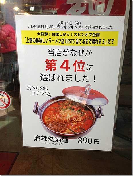 上野の美味しいラーメン店で第4位を獲得!亜麺坊