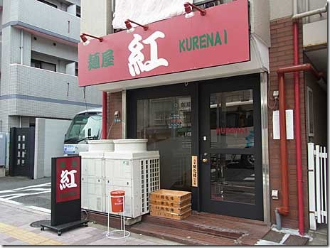 鶏トンコツ「紅」 オープン! 台東区千束