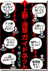 bn_guidenet_panda2