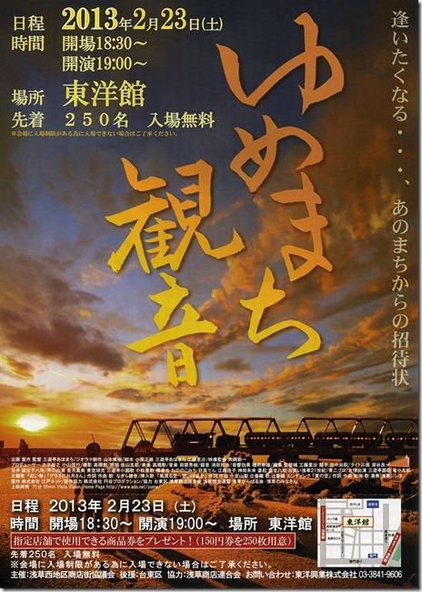 ゆめまち観音 上映会 入場無料【2013/2/23(土)】