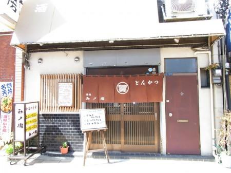 ボリューム満点!上野バイク街にある『みの房』