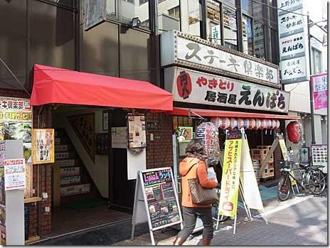 ステーキ屋さんのハンバーグ!ステーキ倶楽部 上野