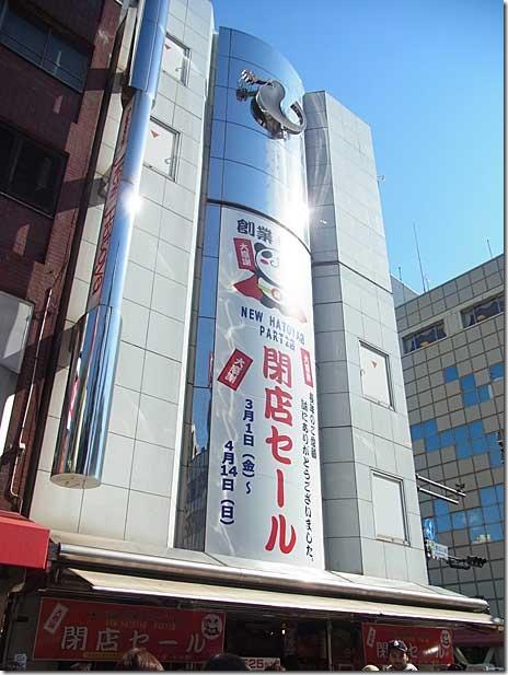 上野HATOYA 閉店激安セール!【2013/3/1~4/14(日)】
