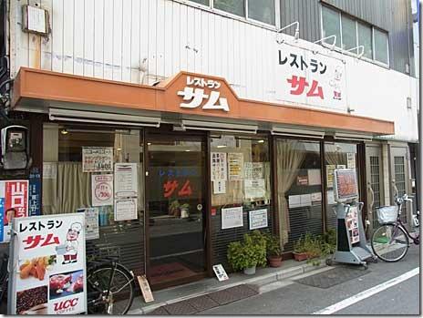 お願いランキング!上野洋食編にでたお店「レストラン サム」
