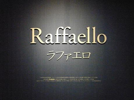 ラファエロ展に行ってきました。