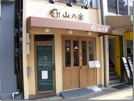お米にこだわった隠れ家レストラン 山乃家 寿