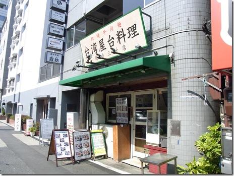 小さくても味で勝負! 霞舫三号店 浅草