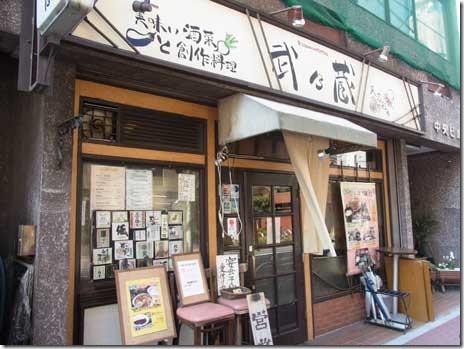 お刺身VS焼き魚 どっちが好き? 武乃蔵 稲荷町