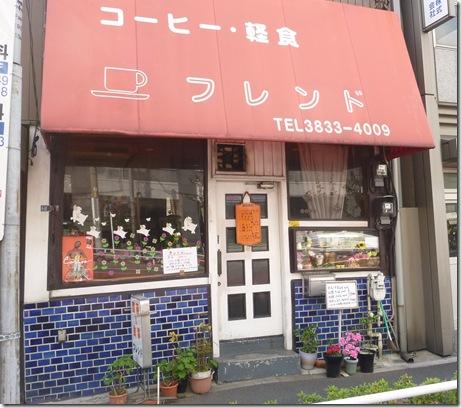 手作り料理がおいしいアットホームな喫茶店 フレンド @稲荷町