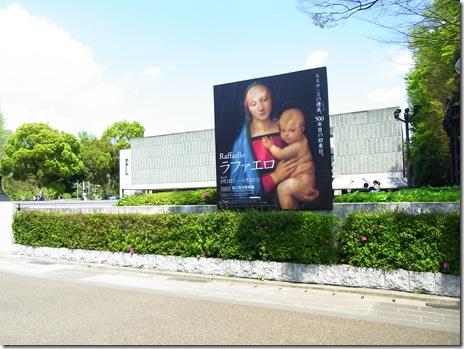 上野公園美術館・博物館情報 各施設の混雑状況他