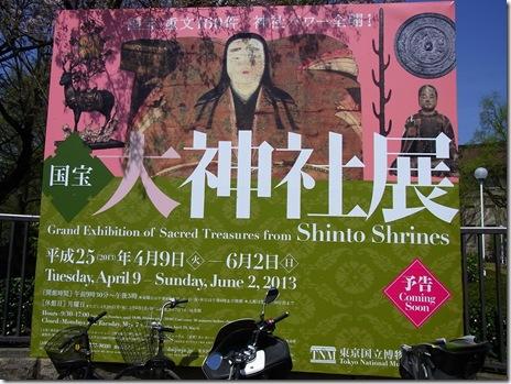 国宝 大神社展【2013/4/9(火)~6/2(日)】