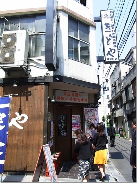 お昼に豪華和定食をリーズナブルに! きどや 上野