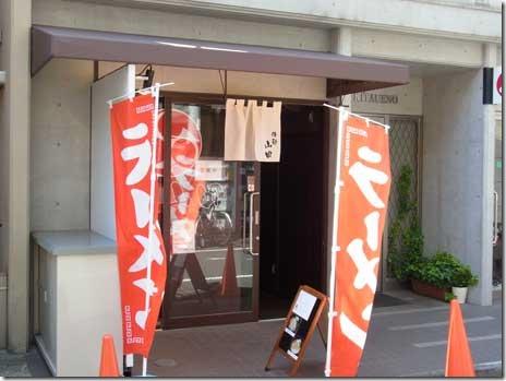 俺麺 山田が入谷にオープン!