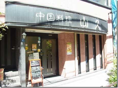 牛肉炒めがお気に入り!山久 東上野