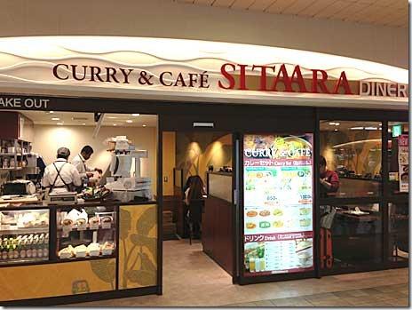 上野駅ナカにインド料理店 シターラ・ダイナー エキュート上野店
