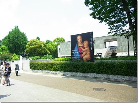 あと2週間! ラファエロ展 混雑状況 他上野公園美術館・博物館情報