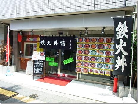 手ごろな値段で海鮮丼が食べられちゃう 鉄火丼鶴 仲御徒町