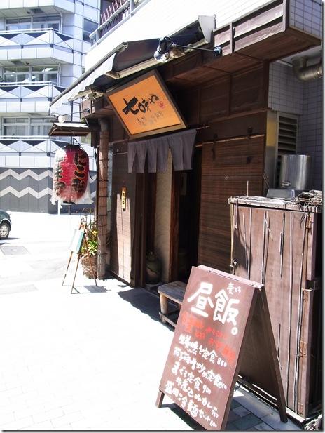 暑くなってきたのでさっぱりしたものが食べたい 七味や 浅草橋