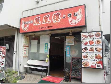 生ジュースが美味しい♪ 鳳凰楼 上野店