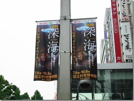 上野公園 美術館・博物館 各施設情報