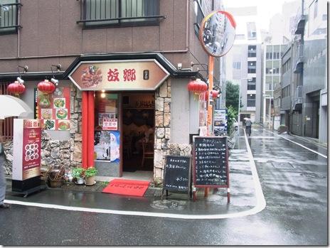 中華料理屋の密かな激戦区からのご紹介 故郷餃子屋 浅草橋