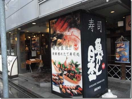 お寿司はやっぱりカウンター 魚がし日本一 御徒町店