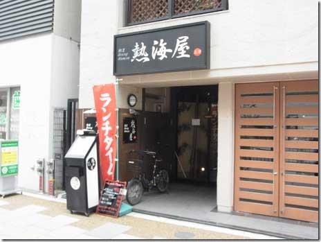熱海っていえば魚でしょう♪ 割烹Dining熱海屋 東上野