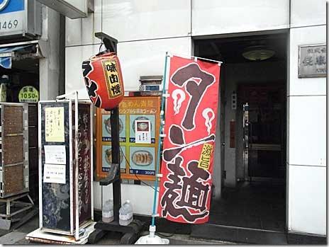 懐かしく感じるラーメン店 東京らーめん青龍 上野