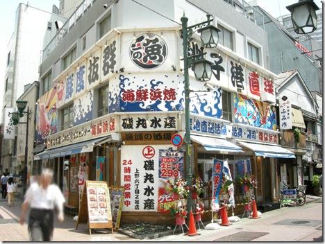 磯丸水産 旨いさかなの丼ランチin上野