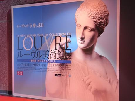 ルーヴル美術館展は見応えあり!