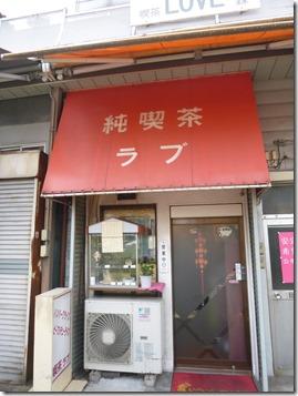 スペースファンタジーな純喫茶ラブ @アサヒ商店街(清川)