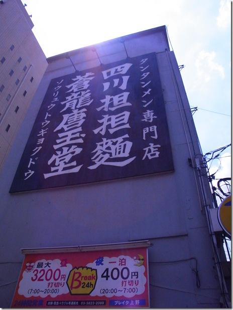 胡麻のコクがある担々麺がウリ! 蒼龍唐玉堂 仲御徒町店