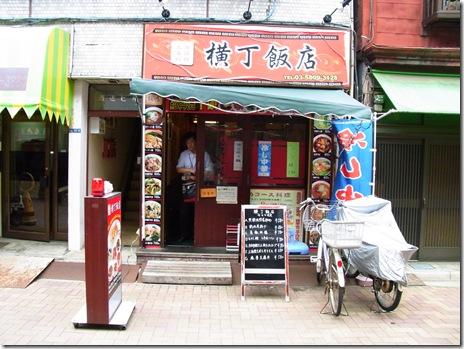 昔ながらの商店街の家庭料理風中華料理店 横丁飯店 新御徒町