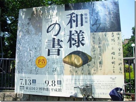 特別展「和様の書」【2013年7月13日(土)~9月8日(日)】
