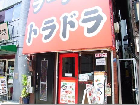 アットホームな雰囲気と味のラーメン店 トラドラ 浅草