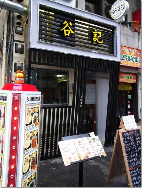 暑い日に辛い物を食べました。 谷記 御徒町店