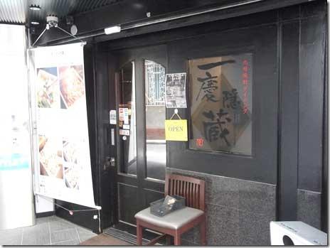 暑い日はツルっと冷やしラーメン!@九州料理 一慶隠蔵 上野店