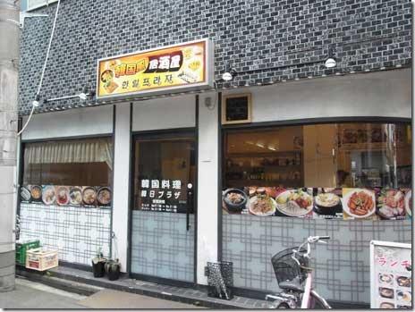 韓日プラザで雪を食べる! 佐竹商店街内