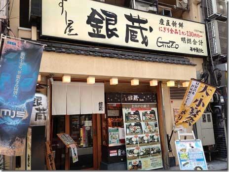 海鮮丼セットがお気に入り!@銀蔵 御徒町