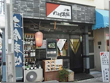 わっぱめしが旨い! 上野わっぱ茶屋