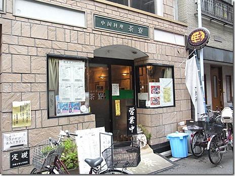 幸福丼を食べてきた! 茶寮 東上野
