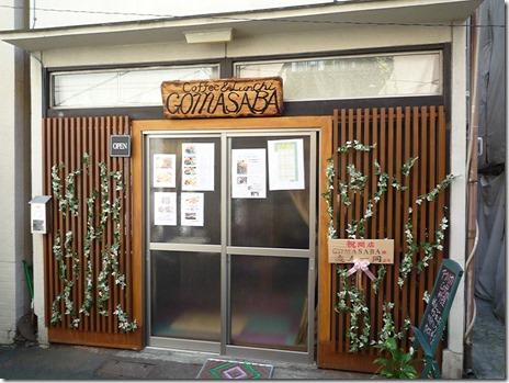 稲荷町 アフリカ料理500円ランチ!@GOMASABA