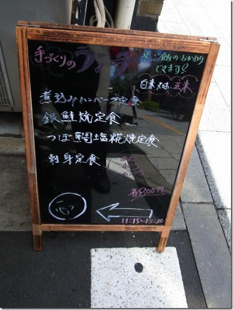 手作り居酒屋飯が美味しかった 一心 東上野