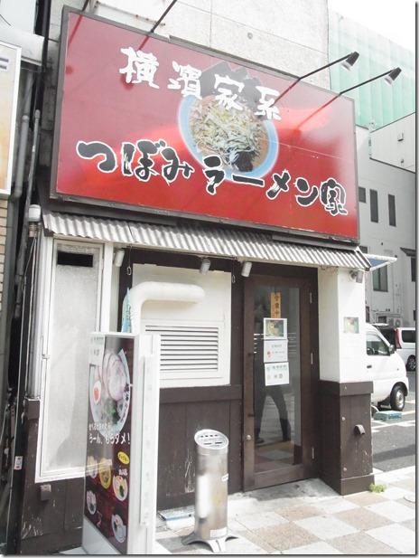 浅草 横浜家系らーめん つぼみ家