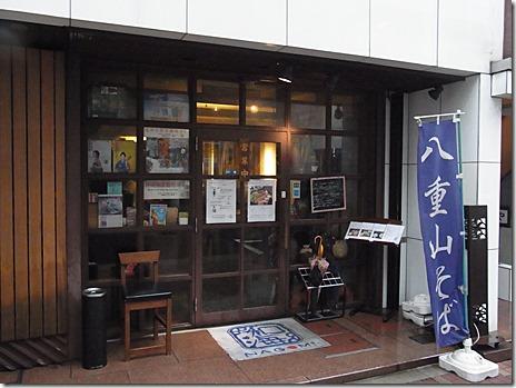 生姜焼きにマヨネーズ! 沖縄ダイニング 和海 東上野