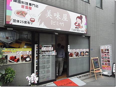 韓国料理専門店 美味屋 オープン!仲御徒町