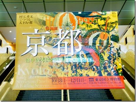 京都では見られない京都 特別展「京都-洛中洛外図と障壁画の美-」