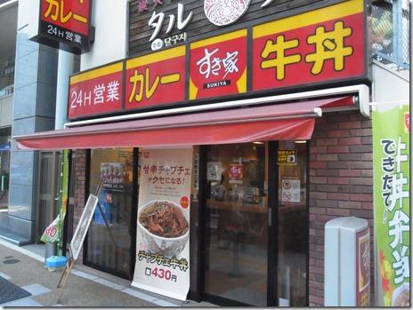 チャプチェ牛丼を食べてきた!@すき家 稲荷町駅前店